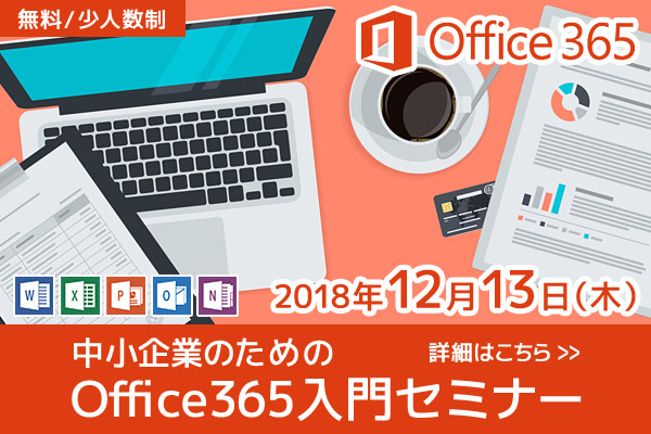 【特別セミナー(12/13)】どこよりも分かりやすい! 中小企業のためのOffice365入門セミナー@日本マイクロソフト