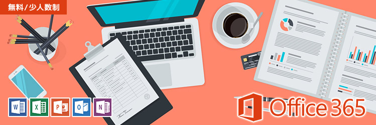 どこよりも分かりやすい! 中小企業のためのMicrosoft Office365 入門セミナー