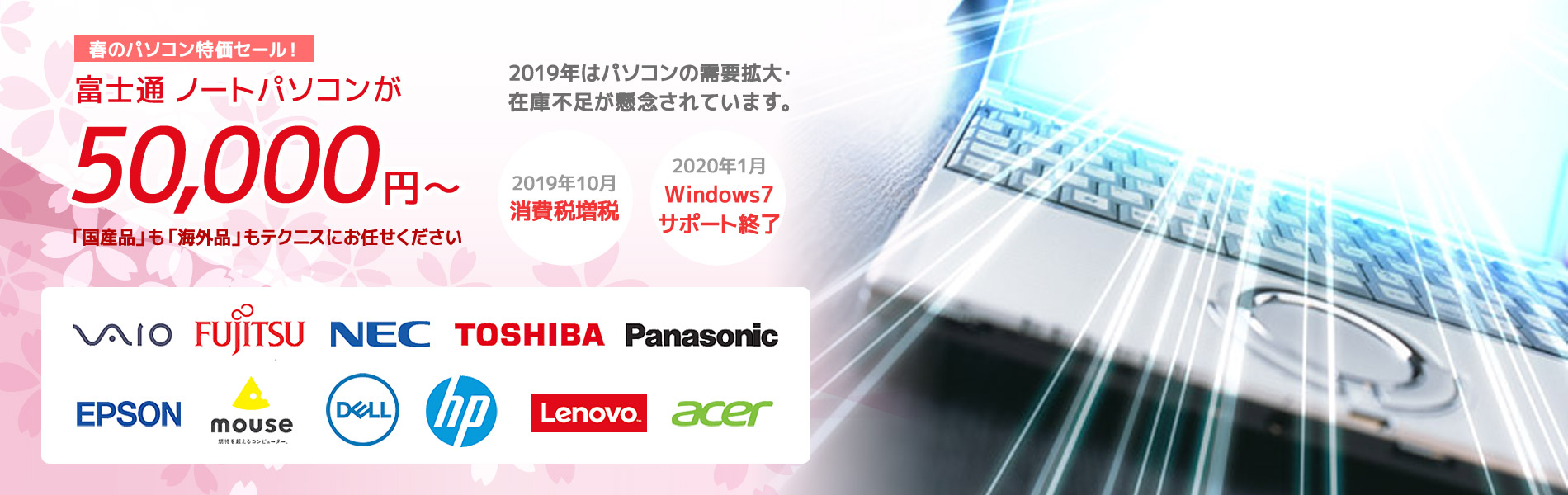 【パソコン春の特価セール!】富士通のノートPCがCore i3・4GBで50,000円~