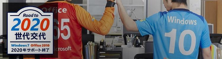 Windows 7 & Office 2010 2020年サポート終了
